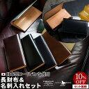 コードバン 財布(メンズ) 【10%OFF】日本製コードバン使用の長財布&カードケースセット【名入れ&送料無料】[ギフト ギフトラッピング カードケース 財布 コードバン 革 本革 彼氏 メンズ 誕生日プレゼント ] グレンフィールド