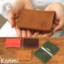 名入れの名刺入れ Kanmi. soboku カードケース[名入れ無料][カンミ][ネコポス便出荷]