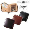 コードバン 財布(メンズ) クーポン付き!アウトレット!【送料無料】【FLYING HORSE】コードバンラウンドファスナー二つ折り財布 グレンフィールド