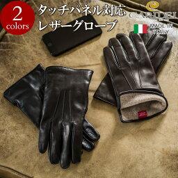 カリディ 手袋(メンズ) 【CARIDEI/カリデイ】イタリア製タッチパネル対応レザーグローブ(メンズ)[ラムスキン手袋 クリスマスギフト]