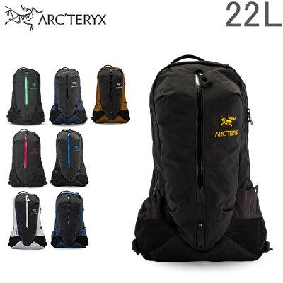 【GWもあす楽】 アークテリクス Arc'teryx リュック アロー 22 バックパック 22L 6029 Arro 22 Backpack 通勤 通学 A4