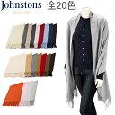 ジョンストンズ ブランケット ジョンストンズ Johnstons カシミア 無地 マフラー ストール 大判ストール 全20色 Stole 100% Cashmere ひざ掛け ブランケット レディース メンズ