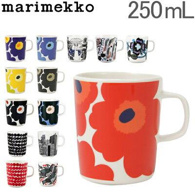 マリメッコ Marimekko マグカップ 250mL ウニッコ / シイルトラプータルハ / ティアラ / ヴェルイェクセトゥ / キールナ 他 コップ 北欧 キッチン 食器