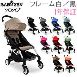 ベビーゼン ベビーカー 【5%還元】【あす楽】1年保証 ベビーゼン baby zen ベビーカー ヨーヨープラス 6+ ホワイトフレーム / ブラックフレーム yoyo 6+ stroller b型 折りたたみ