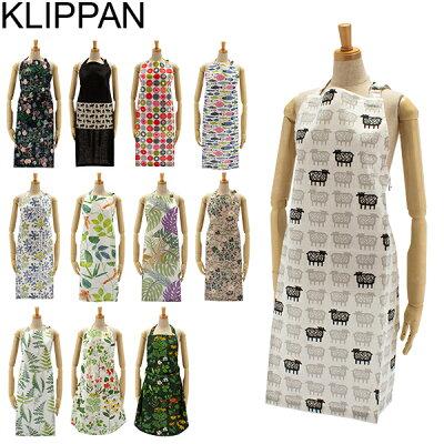 クリッパン Klippan エプロン コットン リネン おしゃれ かわいい 北欧 キッチン カラフル プレゼント 母の日 Aprons