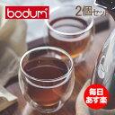 Bodumのダブルウォールグラス Bodum ボダム パヴィーナ ダブルウォールグラス 2個セット 0.25L Pavina 4558-10US Double Wall Thermo Cooler set of 2 クリア 北欧 新生活