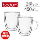 Bodumのダブルウォールグラス ボダム Bodum グラス 2個セット 450mL ビストロ ダブルウォールグラス 10606-10 クリア BISTRO DWG Clear 食器 キッチン 保温 新生活
