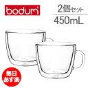 Bodumのダブルウォールグラス ボダム Bodum グラス 2個セット 450mL ビストロ ダブルウォールグラス 10608-10 クリア BISTRO DWG Clear 食器 キッチン 保温 新生活