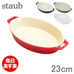 ストウブ セラミック ストウブ Staub オーバルディッシュ 23cm セラミック 40511 Roasting Dish oval 耐熱 オーブン