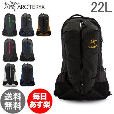 【最大500円OFF】アークテリクス Arc'teryx リュック アロー 22 バックパック 22L 6029 Arro 22 Backpack 通勤 通学 A4