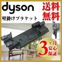 掃除機 ダイソン純正 収納ブラケット dyson