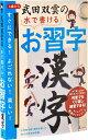 水で書ける 習字  武田双雲の水で書けるお習字 漢字 (はじめての書道キットシリーズ)