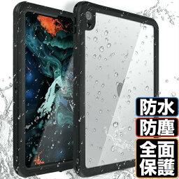 ipad ウォータープルーフケース iPad 防水 ケース Air4 10.2インチ 第9世代 第8世代 2020 第7世代 第6世代 第5世代 9.7インチ 10.5インチ Air3 Pro10.5 2019年 カバー アイパッド ハードケース 360度全面保護ケース 防塵 IP-68