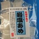 あめ・キャンディ モンゴル秘境の甘い岩塩あめ(80g)*6袋入り