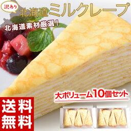 ミルクレープ 送料無料 訳あり『北海道ミルクレープ』大ボリューム10個(5個入×2箱) ※冷凍 同梱可能☆
