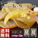 干しいも 干し芋 芋 イモ いも 茨城県産 天日干しで甘さ引き出す! 紅はるか もちもち干し芋 100g×2袋 ゆうパケット ※常温 送料無料