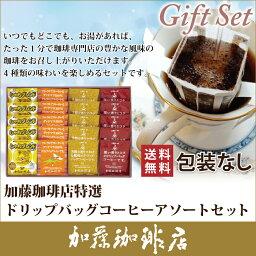 加藤珈琲店 KD26包装なし・加藤珈琲店特選ドリップバッグコーヒーアソートセット