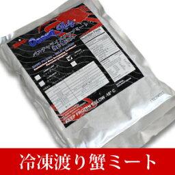ワタリガニ 渡り蟹ほぐし身 /パスチャライズクラブミートスペシャル (正肉) 500g