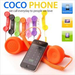 スマートフォン ハンドセット スマホ受話器 cocophone ココフォン レトロハンドセット /全8色【あす楽】【auktn】