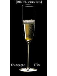 シャンパーニュフルート RIEDEL sommeliers 【リーデル ソムリエ】Champagne シャンパン 4400/8 フルート シャンパングラス170cc 7204900