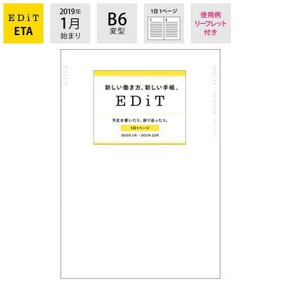 手帳 2019 スケジュール帳 ダイアリー EDiT 1日1ページ 2019年1月始まり B6変型 リフィル レフィル 差替え用 マークス