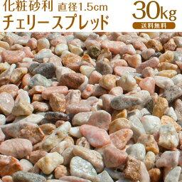 桃 チェリースプレッド / ピンク玉砂利 / 直径約1.5cm / 30kg / 庭 防犯 おしゃれ 砂利 石 ピンク