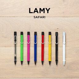 LAMY ボールペン LAMY ラミー サファリ ボールペン 筆記用具 文房具 油性 ブラック 黒 ホワイト 白 スケルトン レッド 赤 ブルー 青 イエロー 黄色 グリーン 緑 ピンク