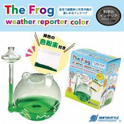 晴雨予報グラス ザ・フロッグウェザーリポーターカラー(色粉付き)晴雨予報グラス
