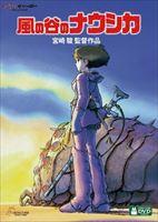 風の谷のナウシカ DVD [DVD] 風の谷のナウシカ