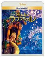 塔の上のラプンツェル DVD [Blu-ray] 塔の上のラプンツェル MovieNEX