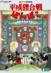 平成狸合戦ぽんぽこ DVD 平成狸合戦ぽんぽこ [DVD]