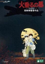 火垂るの墓 DVD 火垂るの墓 [DVD]
