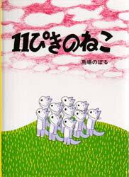 11ぴきのねこ 絵本 11ぴきのねこ