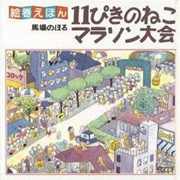 11ぴきのねこ 絵本 11ぴきのねこマラソン大会