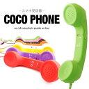 スマートフォン ハンドセット iPhone4/4S、5/5S 6/6S 各種スマートフォン対応!スマホ受話器 cocophone[cocophone]【ネコポス不可】