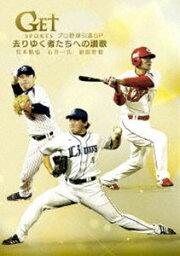 DVD(野球) GET SPORTS プロ野球引退SP 〜去りゆく者たちへの讃歌〜 [DVD]