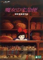 魔女の宅急便 DVD 魔女の宅急便 [DVD]