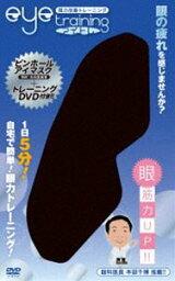 視力改善 視力改善トレーニング アイトレ(DVD)