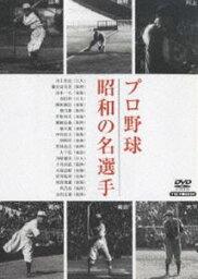 DVD(野球) プロ野球 昭和の名選手 [DVD]