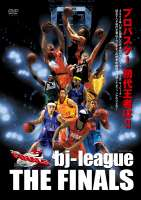 DVD(バスケットボール) 2005-2006 bj-league THE FINALS(DVD)