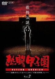 DVD(野球) 熱闘甲子園 最強伝説 vol.2 「奇跡のバックホーム」から「平成の怪物」へ(DVD)