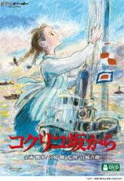 コクリコ坂から DVD コクリコ坂から (通常版) [DVD]