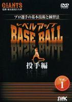 DVD(野球) プロ選手の基本技術と練習法 プロ選手の基本技術と練習法レベルアップBASE BALL Vol.1 投手編(DVD)