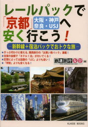 京都の旅行券(宿泊券) レールパックで京都〈大阪・神戸・奈良・USJ〉へ安く行こう 新幹線+宿泊パックでおトクな旅