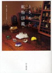 鉱物図鑑 ときめく鉱物図鑑 Book for discovery