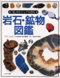 鉱物図鑑 岩石・鉱物図鑑