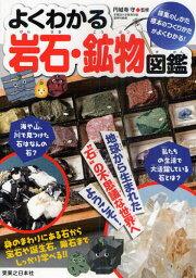 鉱物図鑑 よくわかる岩石・鉱物図鑑