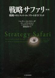 戦略サファリ 戦略サファリ 戦略マネジメント・コンプリートガイドブック
