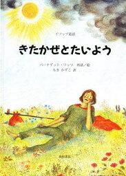 北風と太陽 絵本 きたかぜとたいよう イソップ童話