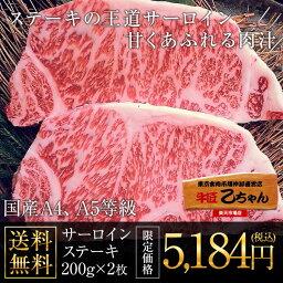 ステーキギフト 黒毛和牛メス牛サーロインステーキ 200g×2枚 ステーキの王道サーロイン 送料無料 ギフト ご贈答 冷凍 ステーキ 最高級 国産A4/A5等級 一頭買い 和牛 極上雌牛